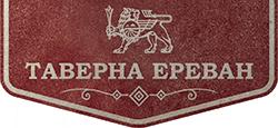 Таверна Ереван